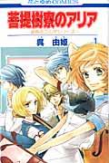 菩提樹寮のアリア~金色のコルダシリーズ 1の本