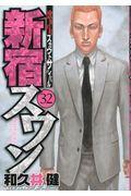 新宿スワン 32の本