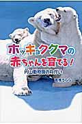 ホッキョクグマの赤ちゃんを育てる!の本