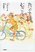 カンナ道のむこうへの本