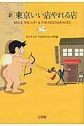 新東京いい店やれる店の本
