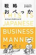 戦略おべっかの本