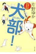 犬部!の本