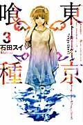 東京喰種 3の本