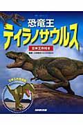 恐竜王ティラノサウルスの本