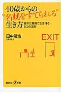"""40歳からの""""名刺をすてられる""""生き方の本"""