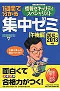 1週間で分かる情報セキュリティスペシャリスト集中ゼミ 2012→2013年版 午後編の本