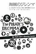 海賊のジレンマの本