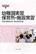 幼稚園実習保育所・施設実習の本