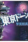 東京ドーンの本