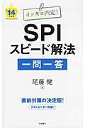 SPIスピード解法「一問一答」 〔'14年度版〕の本