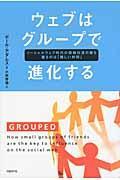 ウェブはグループで進化するの本