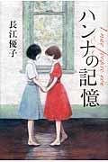 ハンナの記憶の本