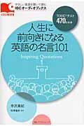 人生に前向きになる英語の名言101の本