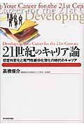 21世紀のキャリア論の本