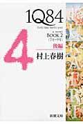 1Q84 BOOK 2(7月ー9月) 後編の本