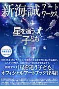 新海誠アートワークス星を追う子ども美術画集の本
