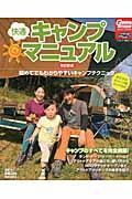 改訂新版 快適キャンプマニュアルの本