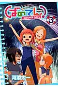 ばのてん!ーSUMMER DAYSー 3の本