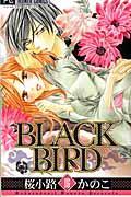 BLACK BIRD 16の本