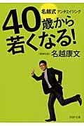 40歳から若くなる!名越式アンチエイジングの本