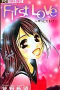 First Love~ずっと大好きの本