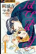 はぴまり~Happy Marriage!?~ 1の本