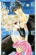 Love Cruiseの本