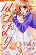 はぴまり~Happy Marriage!?~ 3の本