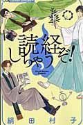 読経しちゃうぞ!の本