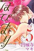 はぴまり~Happy Marriage!?~ 5の本