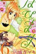 はぴまり~Happy Marriage!?~ 6の本