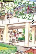町でうわさの天狗の子 8の本
