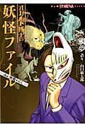 オカルト博士の妖怪ファイルの本