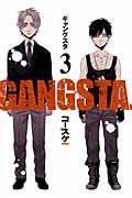GANGSTA. 3の本