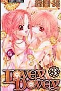Lovey dovey 3の本