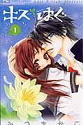 キス/はぐ 1の本