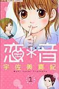 恋・音 1の本