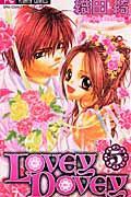 Lovey dovey 5の本
