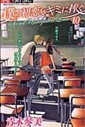 僕の初恋をキミに捧ぐ 10の本