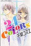 24 colorsの本