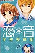恋・音 2の本