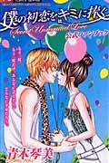 僕の初恋をキミに捧ぐ公式ファンブックの本