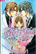 花嫁さまは16歳 2の本