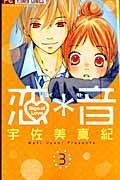 恋・音 3の本