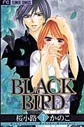 BLACK BIRD 7の本