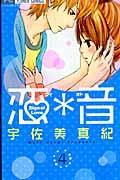 恋・音 4の本
