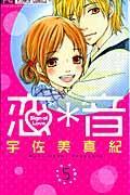 恋・音 5の本
