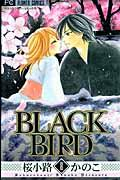BLACK BIRD 8の本