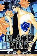 BLACK BIRD 9の本